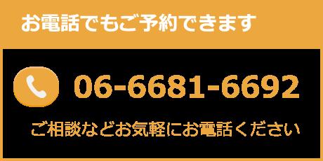 お電話でも予約できます。ひがき歯科医院電話番号06-6681-6692